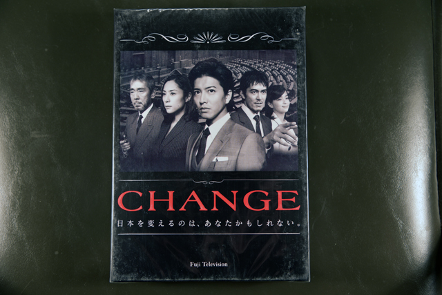 Change + Full Special Feature DVD