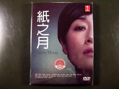 Paper Moon DVD English Subtitle