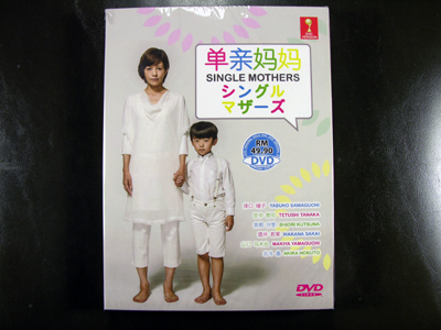 Single Mother DVD English Subtitle