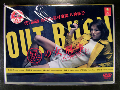 Out Burn DVD English Subtitle