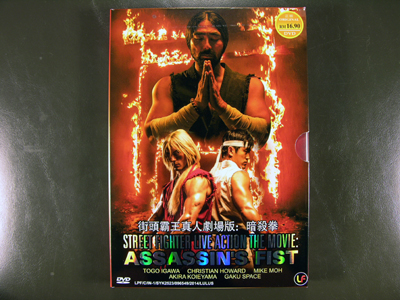 Street Fighter The Movie: Assassin's First DVD English Subtitle