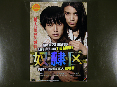 Me & 23 Slaves Live Action The Movie DVD English Subtitle