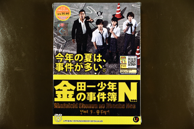 Kindaichi Shonen no Jikenbo Neo DVD English Subtitle