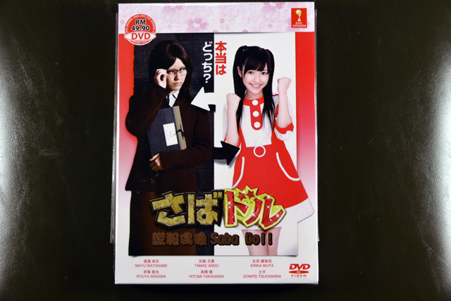 Saba Doru DVD English Subtitle