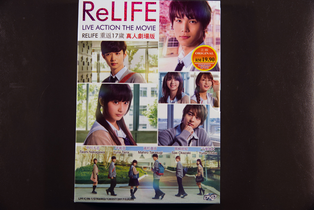 ReLIFE DVD English Subtitle