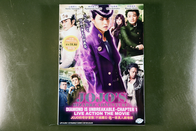 JoJo's Bizarre Adventure Diamond Is Unbreakable Chapter 1 DVD
