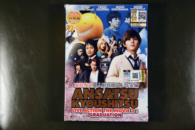 Assassination Classroom Live Action Movie II: Graduation DVD Eng