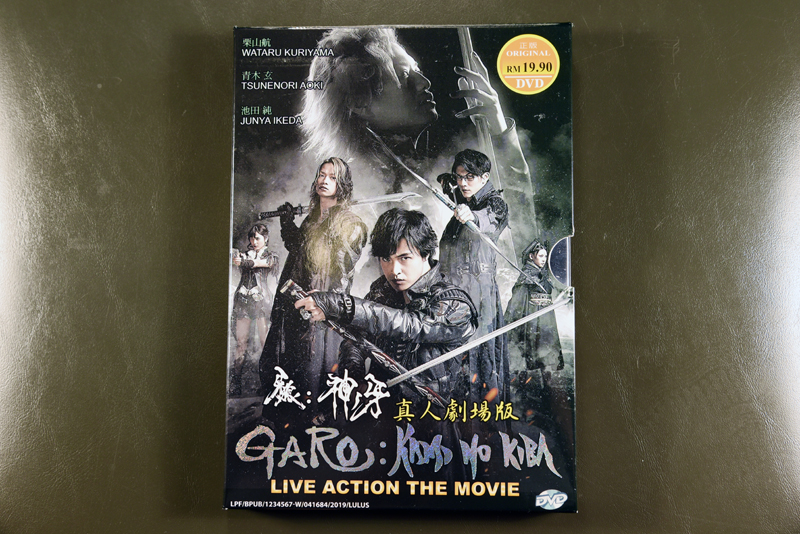 Garo: Kami no Kiba DVD English Subtitle