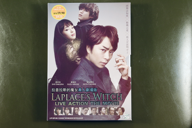 Laplace's Witch Live Action Movie DVD English subtitle