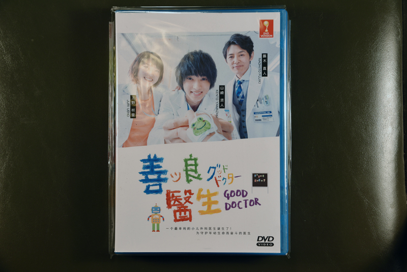Good Doctor DVD English Subtitle