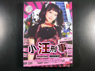 Deka Wanko DVD English Subtitle